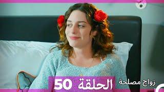 Zawaj Maslaha - الحلقة 49 زواج مصلحة