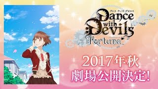 「Dance with Devils-Fortuna-」2017年秋、劇場公開決定!