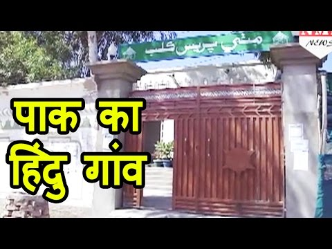 Pakistan का Hindu Village Mithi,यहां पूजा के वक्त अजान की आवाज होती है कम