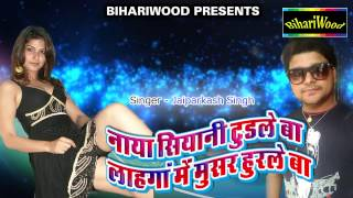 लहँगा में मुसर हुरले बा -Lehnga Mein Musar Hurle Ba - Jai parkash Singh - Bhojpuri Songs 2017