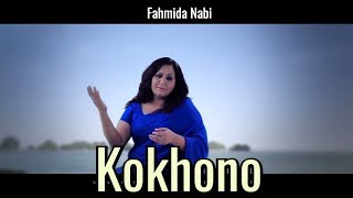 Kokhono by Fahmida Nabi | Borno chakroborty | Bangla new song | Kokhono elomelo duronto ami |