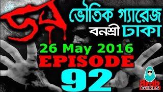 Dor 26 May 2016 | ডর ভৌতিক গ্যারেজ, বনশ্রী | Dor ABC Radio