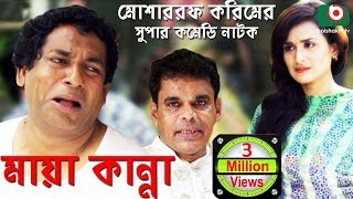 Download Mosharraf karim er Funny Bangla Natok - Maya Kanna- Eid-ul-Azha-2016 3Gp Mp4
