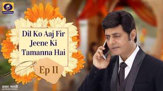 Dil Ko Aaj Fir Jine Ki Tammanna Hai - Ep - #11