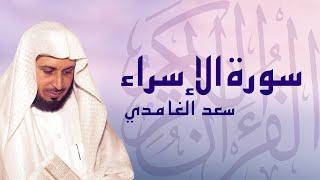 القرآن الكريم كاملاً بصوت الشيخ سعد الغامدي