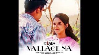 Vallage Na - Sonia Nusrat  | ARAAL (2017 Short Film)