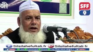 Bangla Waz Mawlana Abdul Malik Al-Monsur Shaheb