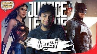 فيلم Justice League - محمود ريفيوز