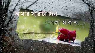 Aamar Sarata Din Meghla Akash বৃষ্টি তোমাকে দিলাম - Srikanto Acharya