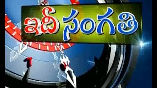 ఇదీసంగతి | Idi Sangathi | 22nd March '17 | Full Episode