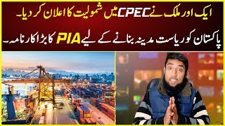 Another Country Join CPEC | PIA Latest News | CPEC Updates 2019