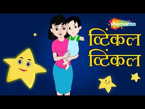 Xxx Mp4 Twinkle Twinkle Little Star ट्विंकल ट्विंकल लिटिल स्टार Hindi Rhymes For Children HD 3gp Sex