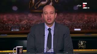 كل يوم - شاهد ماذا طلب عمرو اديب من وزارة الثقافة من أجل جنازة الفنانة شادية
