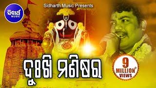 SICHARANA NKA SUPER HIT BHAJAN -DUKHI MANISHARA