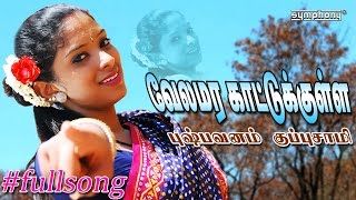 Pushpavanam Kuppusamy | Velamara | Tamil Folk | Full song #4