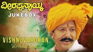 Veerappa Nayaka Jukebox   Veerappa Nayaka Kannada Movie Songs   Dr.Vishnuvardhan, Shruti   Old Songs