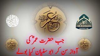 [Hazrat Umar] Jab Hazrat Umar (R.A.) Ki Awaz Sun Kar Abu Sufyan Kya Bole (Molana Tariq Jameel Saheb)