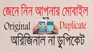 How to Check Any Android Phone is Original or Duplicate ? Bangla Tutorial