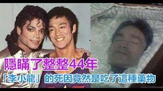 隱瞞了整整44年「李小龍」死因竟然是吃了這種藥物