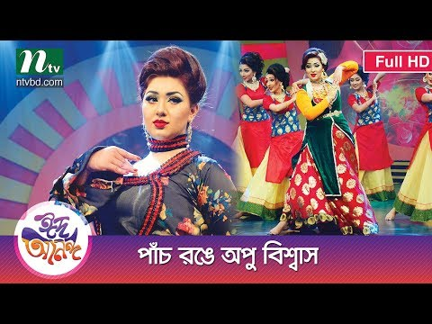 Dance Show: Pach Ronge   Apu Biswas