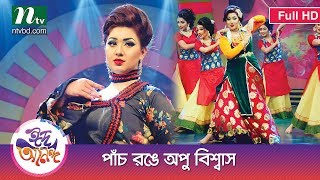 Dance Show: Pach Ronge | Apu Biswas