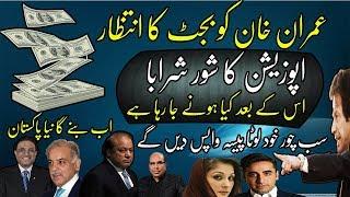 Pakistan Very Important Next 2 Months Imran Khan has a new Forlmula  Return money Make New Pakistan