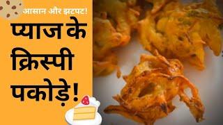 Pyaz ke Crispy Pakode Recipe in Hindi (प्याज़ के पकोडे)