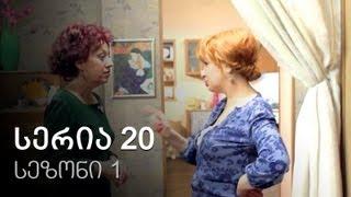 ჩემი ცოლის დაქალები - სერია 20 (სეზონი 1)