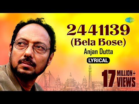 2441139 Bela Bose with lyrics | 2441139 বেলা বোস | Anjan Dutta
