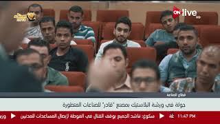 عبد الصادق أحمد: رؤية الهيئة العربية للتصنيع دائما تميل إلى التطور