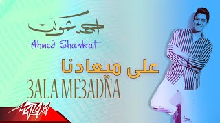 Ahmed Shawkat - 3la M3adna   احمد شوكت - على ميعادنا