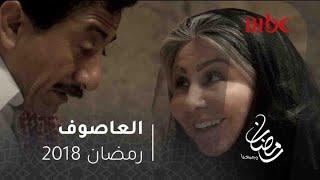 خالد يكشف لأمه تخلي محسن عن حبيبته في العاصوف