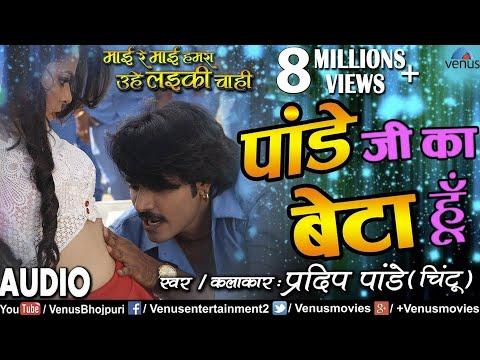 Xxx Mp4 Pandeyji Ka Beta Hoon Superstar Pradeep Pandey Quot Chintu Quot Mai Re Mai Latest Bhojpuri Song 2018 3gp Sex