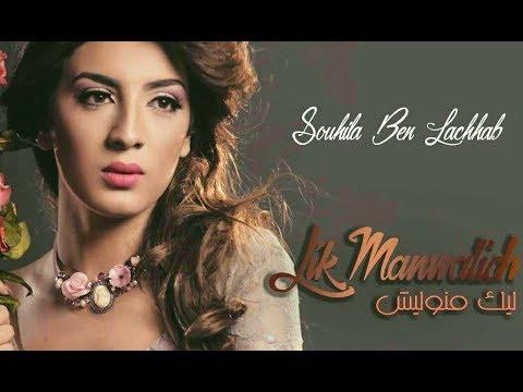 Xxx Mp4 Souhila Ben Lachhab Lik Manwalich Exclusive Music Video سهيلة بن لشهب ليك منوليش فيديو كليب حصري 3gp Sex