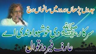 Arif Feroz Qawwal - Jadoon Parhan Darood Mein Sawan Chun Sarkar Di Khushboo Aandi A