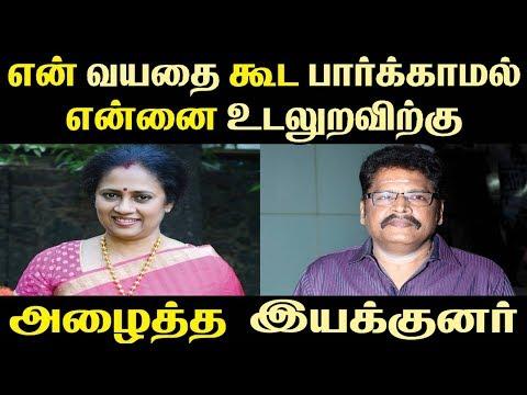 Xxx Mp4 என் வயதை கூட பார்க்காமல் என்னை உடலுறவிற்கு அழைத்த இயக்குனர் Tamil Cinema News Kollywood News 3gp Sex