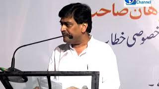 minority confrence held in nanded ashok chavan speech