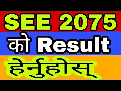 Xxx Mp4 How To Check SEE Exam Result 2075 How To Check SLC Result 2075 In Nepali By Uv Advice 3gp Sex