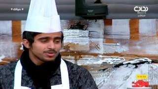 سلاما يا عمر الفاروق ـ  سعد الكلثم    #حياتك9