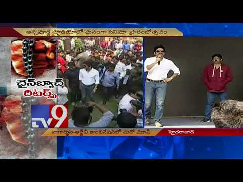 Shiva 2 fills me with excitement || Nagarjuna - TV9 Now