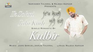 Ik Sohni Jahi Kudi | Kulbir | Latest Punjabi Song 2016 | TMC