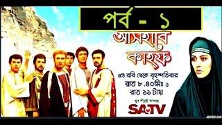 Ashab E Kahf  Bangla Dubbing Episode - 1 | (আসহাবে কাহফ) পর্ব - ১ | SATV