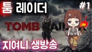 🔴 툼 레이더 #1 - 지여니한테 잘못걸린 라라 크로프트 ♥ 지여니 - Tomb Raider