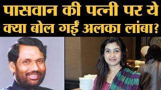 Ram Vilas Paswan की टिप्पणी के बाद Twitter पर भिड़े Alka Lamba और RJD। Rabri Devi