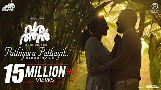 Puthiyoru Pathayil | Varathan | Video Song | Fahadh Faasil | Amal Neerad | Nazriya Nazim | ANP & FFF