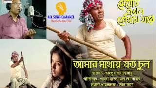 Amar Mathay Joto Chul Video Song   Fazlur Rahman Babu   Jolly   Bengali Movie 2017  All Song Channel