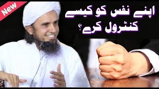 Apne Nafs Ko Kaise Control Kare | Mufti Tariq Masood (Important Clip) Islamic Group