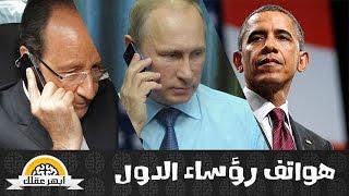 هل تعلم ما هي هواتف رؤساء الدول !