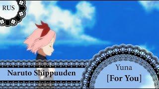 【HBD, Reikyourin】 For you 【Naruto Shippuuden RUS Cover by Yuna】