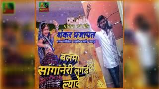 बलमा सांगानेरी लुगड़ी ल्यादे   LATEST RAJASTHANI SONG 2017   Shankar Prajapat   Merotha Music